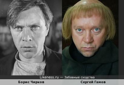 Борис Чирков и Сергей Гамов