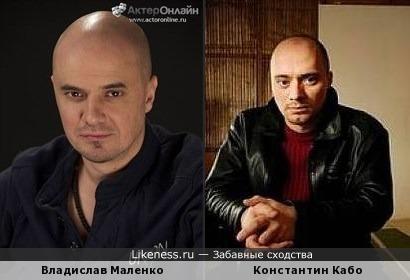 Влад Маленко и Константин Кабо