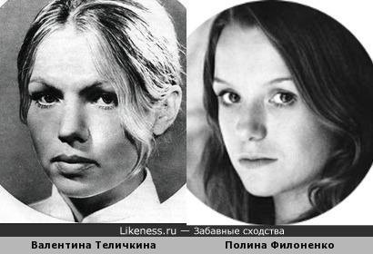 Полина и Валентина