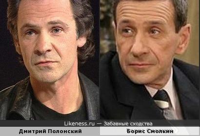Дмитрий Полонский и Борис Смолкин