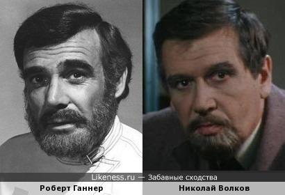 Николай Волков и Роберт Ганнер