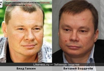 Влад Галкин и Виталий Бордачёв