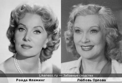 Ронда Флеминг и Любовь Орлова