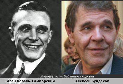Иван Коваль-Самбурский и Алексей Булдаков