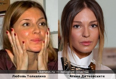 Агния Дитковските и Любовь Толкалина
