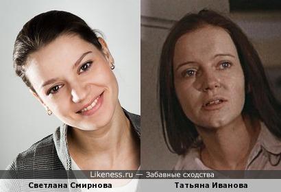 Светлана и Татьяна