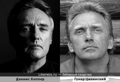 Деннис Хоппер и Гунар Цилинский