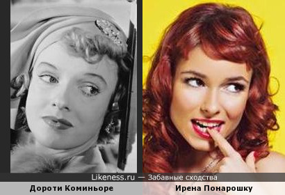 Дороти Коминьоре и Ирена Понарошку