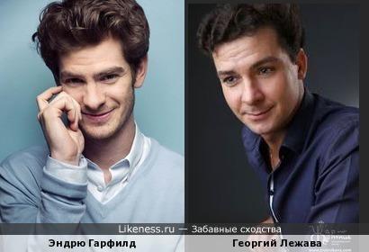 Георгий Лежава и Эндрю Гарфилд
