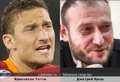 Франческо Тотти и Дмитрий Ярош