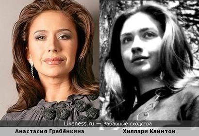 Анастасия Гребёнкина и Хиллари Клинтон