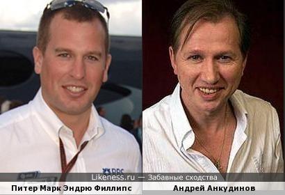 Питер Марк Эндрю Филлипс и Андрей Анкудинов