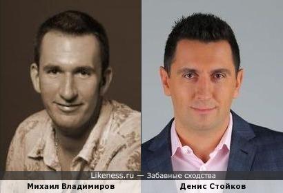 Михаил Владимиров и Денис Стойков