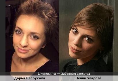 Дарья Белоусова и Нелли Уварова