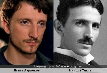 Игнат Акрачков и Никола Тесла