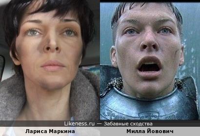 Лариса Маркина и Милла Йовович