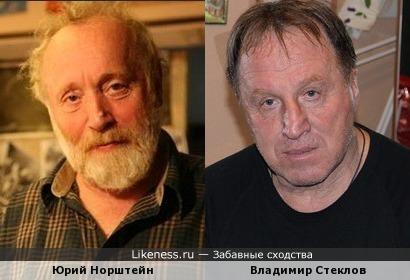 Юрий Норштейн и Владимир Стеклов