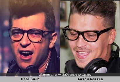 Лёва Би-2 и Антон Беляев