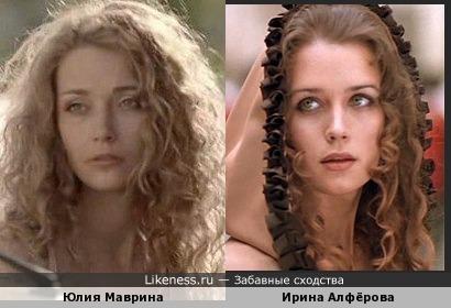 Юлия Маврина и Ирина Алфёрова