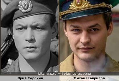 Юрий Сорокин и Михаил Гаврилов