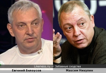 Евгений Белоусов и Максим Никулин