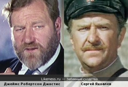 Сергей Яковлев и Джеймс Робертсон Джастис