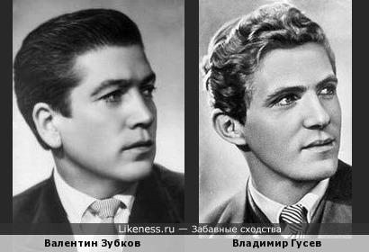 Валентин Зубков и Владимир Гусев