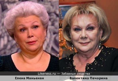 Валентина Печорина и Елена Маньенан