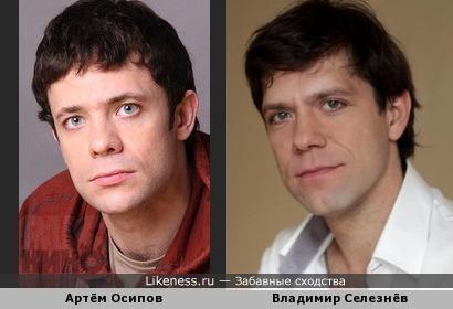 Артём Осипов и Владимир Селезнёв