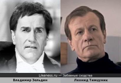 Владимир Зельдин и Леонид Тимцуник