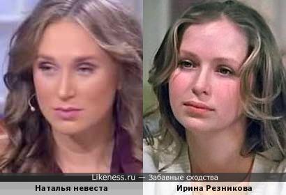"""Героиня шоу""""Давай поженимся""""Наталья похожа на актрису Ирину Резникову."""