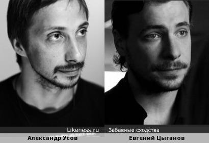 Александр Усов и Евгений Цыганов