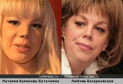 Наталия Куликова и Любовь Казарновская