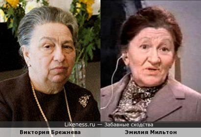 Жена Генсека Л.И.Брежнева и актриса Эмилия Мильтон