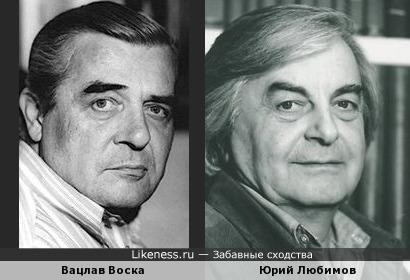 Вацлав Воска и Юрий Любимов