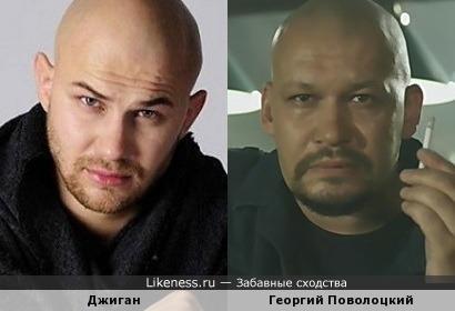 Джиган и Георгий Поволоцкий
