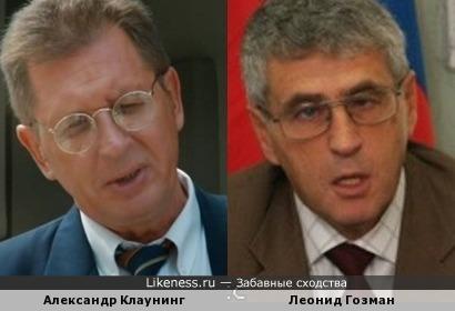 Александр Клаунинг и Леонид Гозман