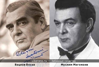 Вацлав Воска и Муслим Магомаев