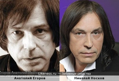 Николай Носков и Анатолий Егоров