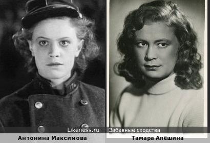 Тамара Алёшина и Антонина Максимова
