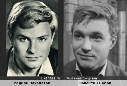 Родион Нахапетов и Валентин Попов