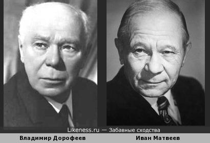 Дорогие мои старики...Иван Матвеев и Владимир Дорофеев