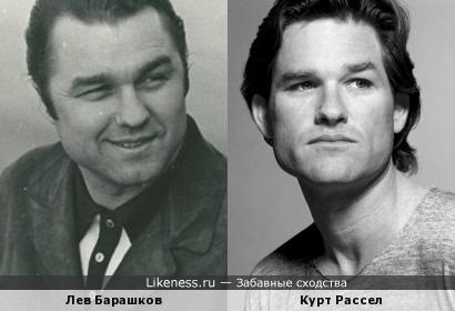 Лев Барашков и Курт Рассел