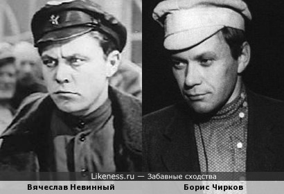 Вячеслав Михайлович Невинный на этом фото похож на Бориса Петровича Чиркова