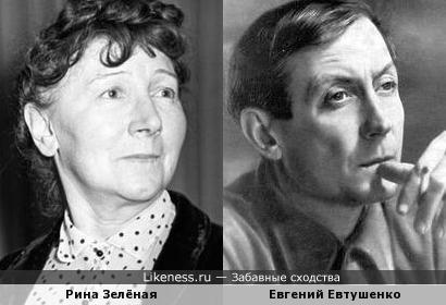 Рина Зелёная и Евгений Евтушенко