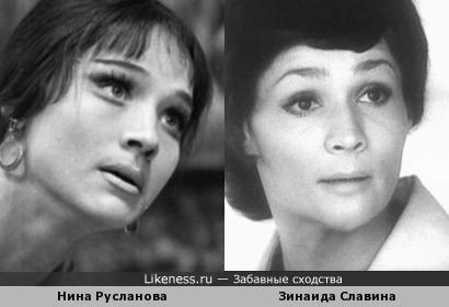 Нина Русланова Зинаида Славина