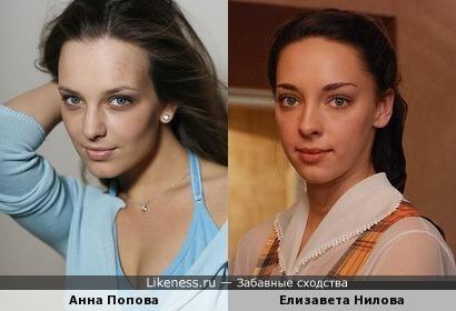 Анна Попова и Елизавета Нилова