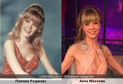 Алла Михеева и Памела Роджер