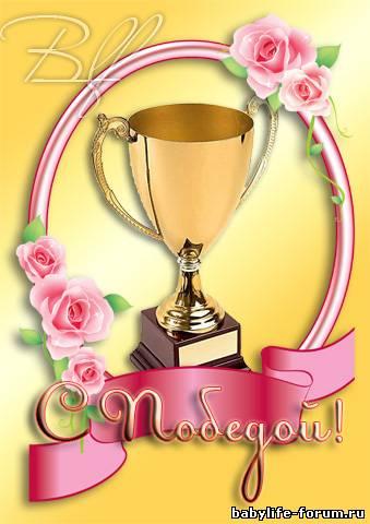 Поздравление с победой в конкурсе