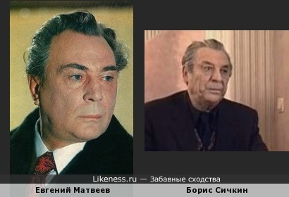 Евгений Матвеев и Борис Сичкин